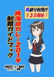 C97 呉海自カレー2019 制覇ガイドブック