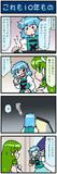 がんばれ小傘さん 3299