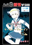 【C97】シロユリさんとクロユリさん【お品書き】
