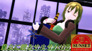クリスマス『サンセット・サルサパリラ』広告!!【20冬MMDふぇすと展覧会】