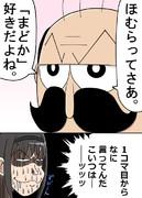 まどか☆マギカに物申すのじゃっ!!
