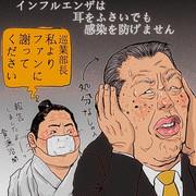 大相撲インフル問題