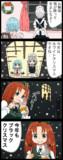 【四コマ】紅魔館のクリスマス格差