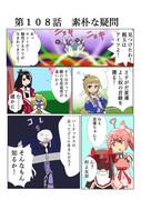 ゆゆゆい漫画108話