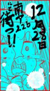 (12/28)ギンギンギツネ合同に参加しました!(南ア22b)