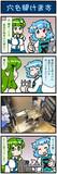 がんばれ小傘さん 3301