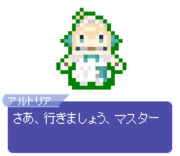 【ドット】アルトリア・ペンドラゴン