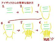 アイザックの簡単な描き方