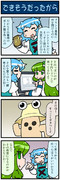 がんばれ小傘さん 3302