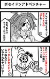 【ネタバレ注意】ポセイドンアドベンチャー