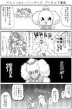 ペコリンのヒーリングっどプリキュア漫画