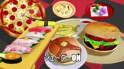 【シェーダー追加】食べ物モデル【ノーマルマップ】
