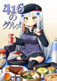 「宣伝」12/29日C97二日目新刊宣伝