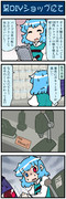 がんばれ小傘さん 3303