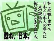 よみがえれ!日本!!