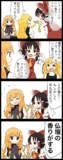 【四コマ】女子会に加われないゆかりんの四コマ