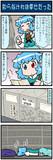 がんばれ小傘さん 3304