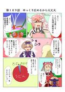 ゆゆゆい漫画109話