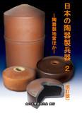 【C97】たまや新刊 日本の陶器製兵器2 改訂版
