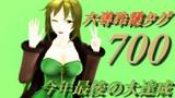 今年最後の大達成!六導玲霞タグが700枚達成!【Fate/MMD】