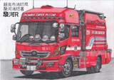 静岡市消防局 駿河R1