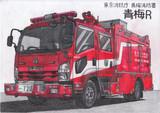 東京消防庁 青梅R