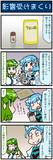 がんばれ小傘さん 3305