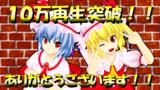 レミフラ神社動画 10万再生突破記念