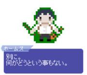 【ドット】シャーロック・ホームズ