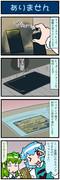 がんばれ小傘さん 3306