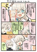 コミFGO新刊「ラーメン大好き皇女アナスタシアさん 北海道札幌編」委託始まりました