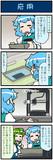 がんばれ小傘さん 3307