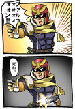 ふいうちするキャプテン・ファルコン