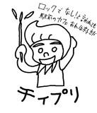 ブギっ子総選挙2019 エントリー2「チィプリ」