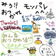 【モンパレ】ありがとうございました(その5)【モンパレ民からの記念寄書き】