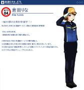 鉄道むすめ風 構内運転士(新制服)