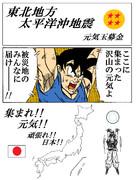 【元気玉募金】集まれ元気!頑張れ日本!