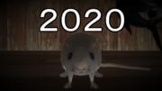 2020年