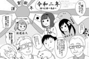 令和二年元日(ひとりぼっちの○○生活+三ツ星カラーズ二次創作)