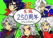 ベートーヴェン生誕250周年☆おめでとう!