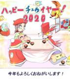 ハッピーニューイヤー2020!