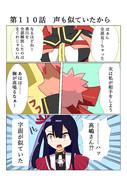 ゆゆゆい漫画110話