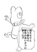ポケモン達の新年のあいさつ!!!