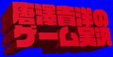 唐澤貴洋のゲーム実況 ロゴBB素材