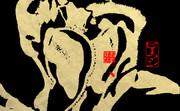 「ピーマン 170」※金色・背景黒・おむ08799