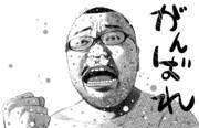 【佐藤秀峰様】東北地方太平洋沖地震支援イラスト