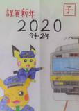 謹賀新年 2020