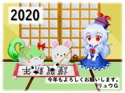 年賀状慧音2020