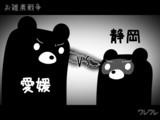 お雑煮戦争【実録GIFアニメ】