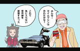 つくってこわそ(タイムマシーン編)